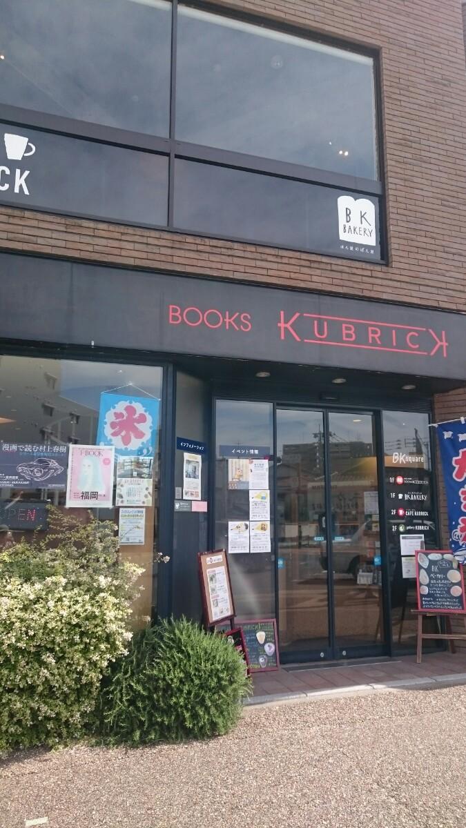 BOOKS  KUBRIC~箱崎の本屋さん~