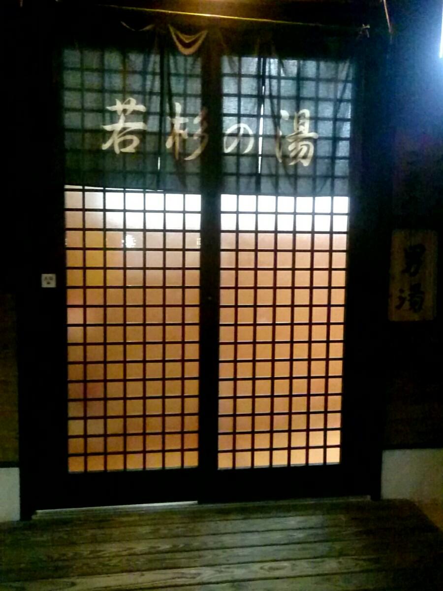 """若杉の湯~11月26日は""""いい風呂の日""""~"""