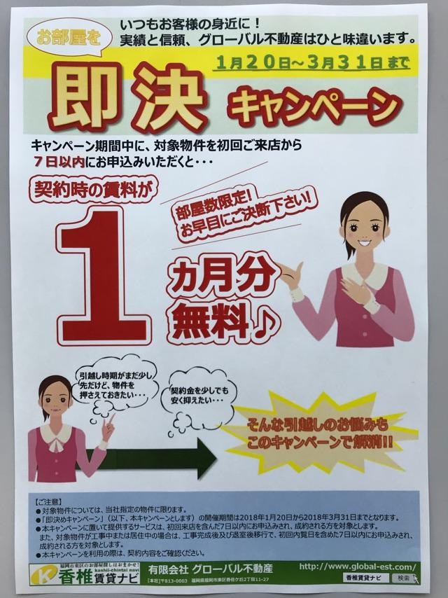 ☆★キャンペーンのご案内★☆