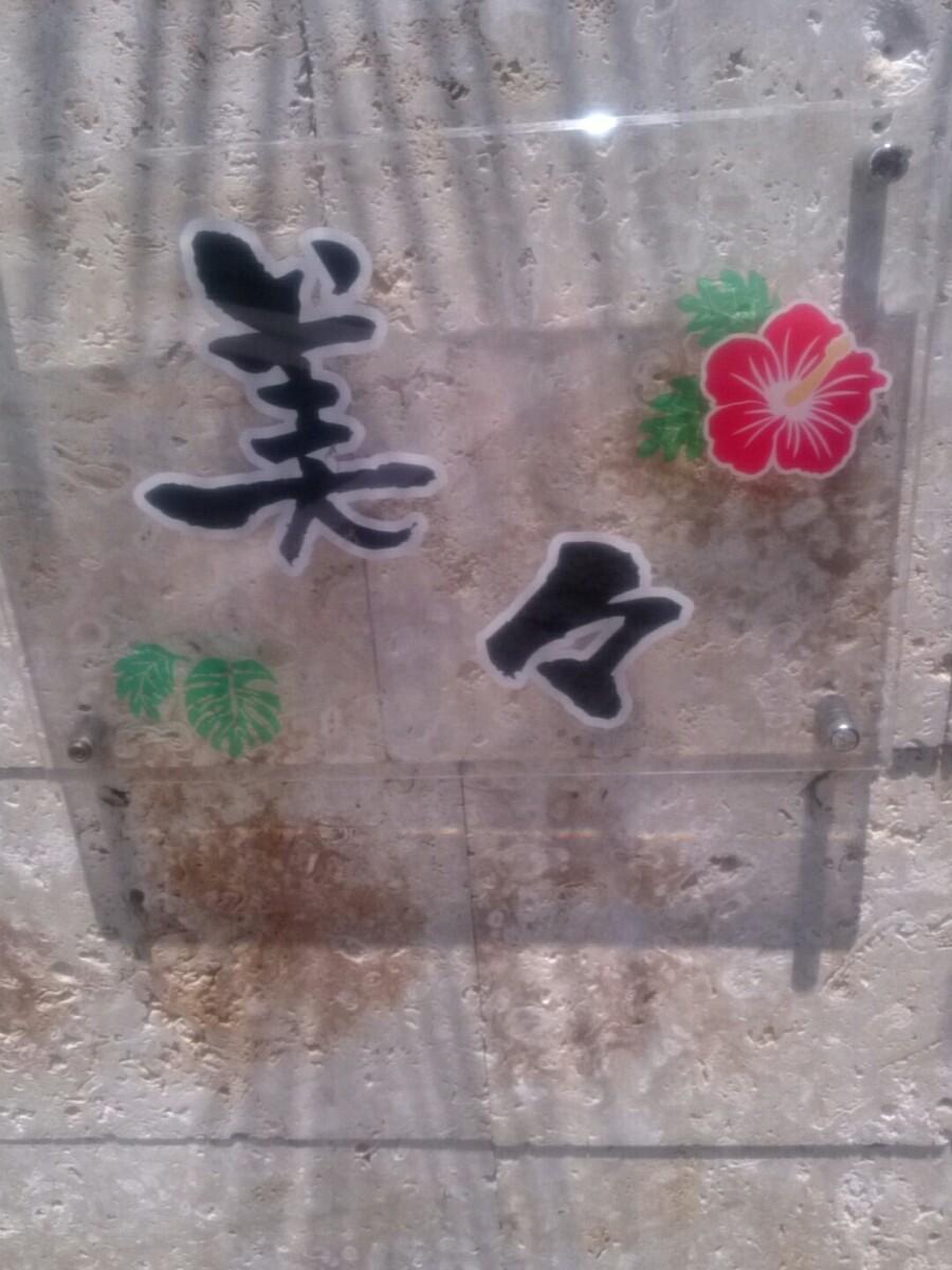 ☆美々☆ 九産大の近くの沖縄料理のお店